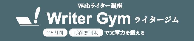 2ヶ月間1対1で添削無制限の初心者向けWebライター講座│Writer Gym