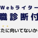 """<span class=""""title"""">【適職診断付き】Webライターが向いている人&向いてない人の特徴</span>"""